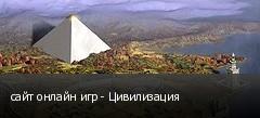 сайт онлайн игр - Цивилизация