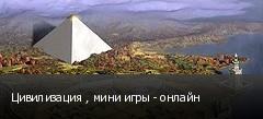 Цивилизация , мини игры - онлайн