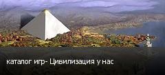 каталог игр- Цивилизация у нас
