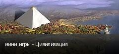 мини игры - Цивилизация