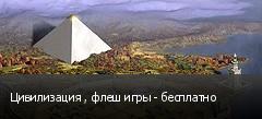 Цивилизация , флеш игры - бесплатно