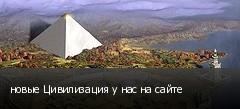 новые Цивилизация у нас на сайте