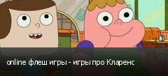 online флеш игры - игры про Кларенс