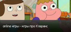 online игры - игры про Кларенс