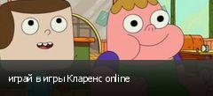 играй в игры Кларенс online
