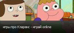 игры про Кларенс - играй online