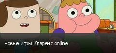 новые игры Кларенс online