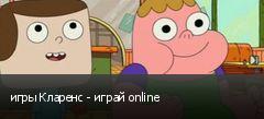 игры Кларенс - играй online