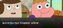 все игры про Кларенс online