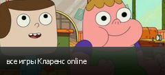 все игры Кларенс online