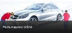 Мыть машину online