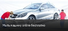Мыть машину online бесплатно
