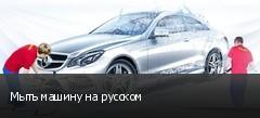 Мыть машину на русском