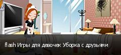 flash Игры для девочек Уборка с друзьями