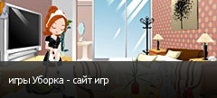 игры Уборка - сайт игр