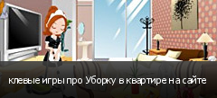 клевые игры про Уборку в квартире на сайте
