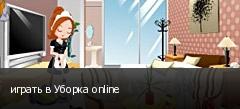играть в Уборка online