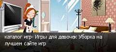 каталог игр- Игры для девочек Уборка на лучшем сайте игр