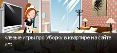 клевые игры про Уборку в квартире на сайте игр