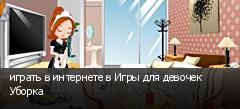 играть в интернете в Игры для девочек Уборка