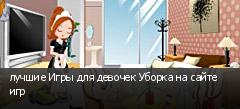 лучшие Игры для девочек Уборка на сайте игр