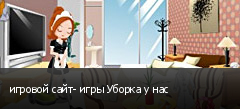 игровой сайт- игры Уборка у нас