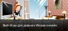 flash Игры для девочек Уборка онлайн