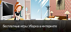 бесплатные игры Уборка в интернете