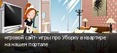 игровой сайт- игры про Уборку в квартире на нашем портале