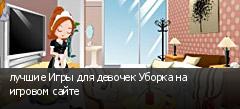 лучшие Игры для девочек Уборка на игровом сайте