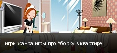 игры жанра игры про Уборку в квартире