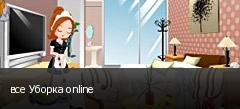 все Уборка online