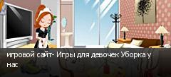 игровой сайт- Игры для девочек Уборка у нас