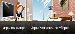 игры по жанрам - Игры для девочек Уборка