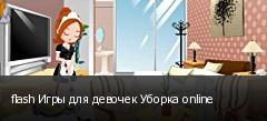flash Игры для девочек Уборка online