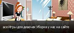 все Игры для девочек Уборка у нас на сайте