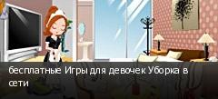 бесплатные Игры для девочек Уборка в сети