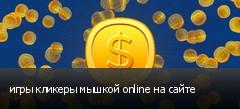игры кликеры мышкой online на сайте