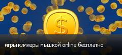 игры кликеры мышкой online бесплатно