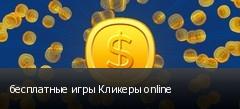 бесплатные игры Кликеры online