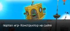 портал игр- Конструктор на сайте