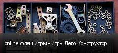 online флеш игры - игры Лего Конструктор