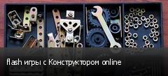 flash игры с Конструктором online