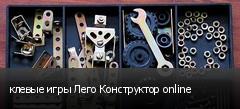 клевые игры Лего Конструктор online