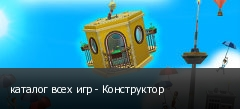 каталог всех игр - Конструктор