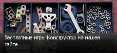 бесплатные игры Конструктор на нашем сайте