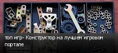 топ игр- Конструктор на лучшем игровом портале