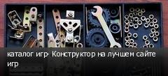 каталог игр- Конструктор на лучшем сайте игр
