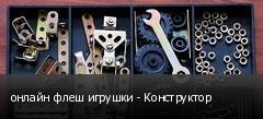онлайн флеш игрушки - Конструктор