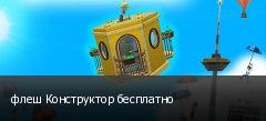 флеш Конструктор бесплатно